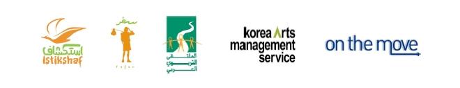 아랍에듀케이션포럼 로고/예술경영지원센터 로고/온더무브 로고