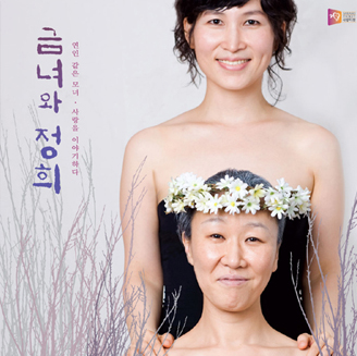 <Geumnyeo and Jeonghee>(2009) performance Poster