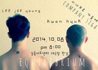 <Equilibrium>(2014)