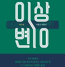 〈박우재 거문고 더하기: 이상변이〉공연 포스터