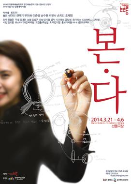 <본.다>(2014) 공연포스터