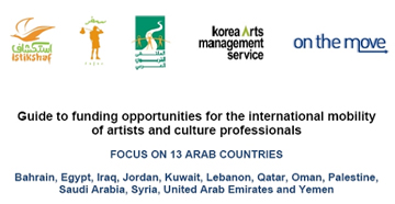 「예술가와 문화종사자를 위한 아랍 13개국 국제 유동성 기금 가이드-아랍 13개국 초점」