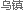 중국 상하이희극학원