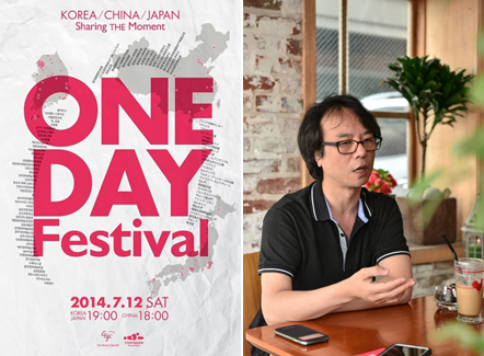 2014 ONE DAY FESTIVAL Poster