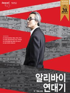 2014 Poster of the Nova drama/New Drama Festival