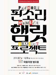 <Pansori Hamlet Project> performance Poster