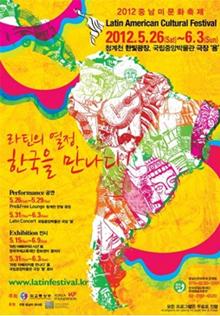 2012 중남미문화축제