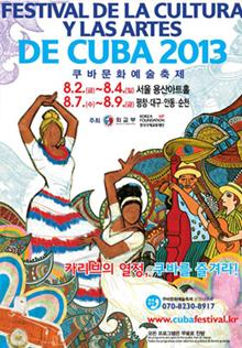 2013 쿠바문화예술축제