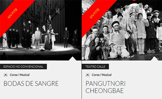 '14 이베로아메리카노 연극제에 소개된 한국 공연들