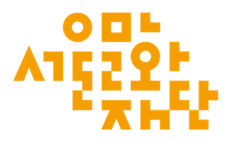Seoul Foundation for Arts and Culture logo