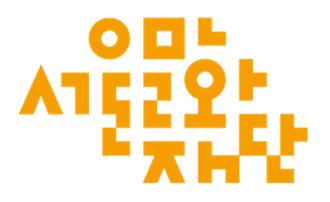 서울문화재단 로고(CI)