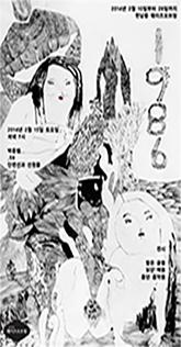 단편선과 선원들 공연 포스터 ⓒ단편선과 선원들