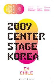 2009 센터스테이지코리아 칠레 한국특집 포스터