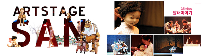 ▲ Art Stage SAN© Official website