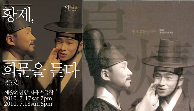 ▲ Poster (left) and album cover for Emperor, Listen to Hee-moon © Hee-moon Lee Company