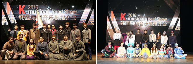 ▲ 2016 K-musical Road Show © KAMS