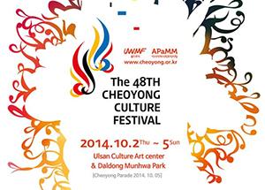 2014 처용문화제 공식포스터