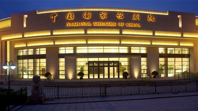 National Theater of China