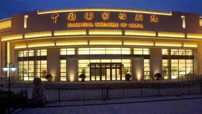 중국국가화극원 전경