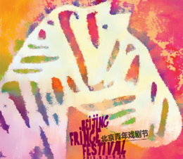 2013 Beijing Fringe Festival's poster