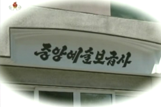 2012, The Central Art Propagation Organization is renamed the National Arts Performance Operations Agency ⓒ Korean Central Television screen capture