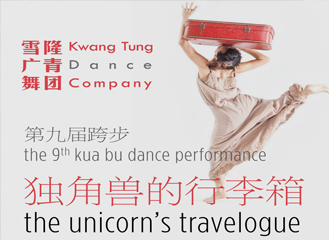A poster for the Kwang Tung Dance Company ⓒ Kwang Tung Dance Company Facebook page
