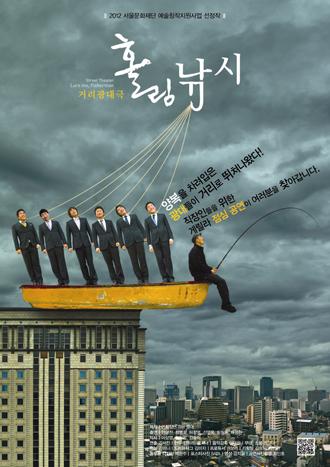 <홀림낚시> 2013 팸스초이스 선정작