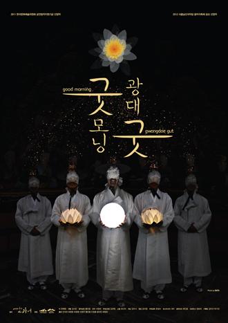 <굿모닝 광대굿>
